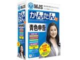 MJSかんたん!青色申告10 (5年間無料アップデート付き) 製品画像