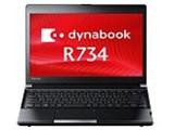 dynabook R734 R734/M PR734MAF137AD71 製品画像