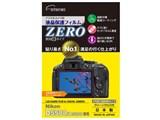 ZERO E-7323 製品画像