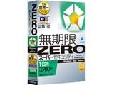 ZERO スーパーセキュリティ 1台用 製品画像
