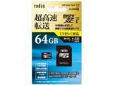 RP-MSU64X [64GB] 製品画像