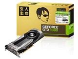 GF-GTX1080-E8GB/FE [PCIExp 8GB] 製品画像