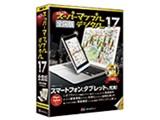スーパーマップル・デジタル17 全国版 製品画像