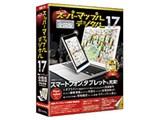 スーパーマップル・デジタル17 乗換・アップグレード 全国版 製品画像