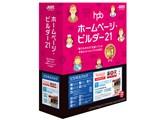 ホームページ・ビルダー21 ビジネスパック 製品画像
