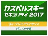 カスペルスキー セキュリティ 2017 ダウンロード 3年プレミアライセンス版 製品画像
