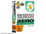 ZERO スーパーセキュリティ 1台用 マルチOS版 製品画像