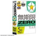 ZERO スーパーセキュリティ 5台用 マルチOS版 製品画像