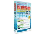 医療辞書 2017 製品画像