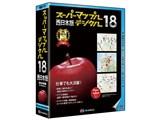 スーパーマップル・デジタル18 西日本版 製品画像