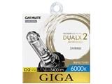 ギガ デュアルクス2 GXB260N [HID ホワイト 6000K D2S/D2R]