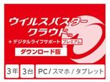 ウイルスバスター クラウド + デジタルライフサポート プレミアム ダウンロード3年版/2017年9月発売 製品画像