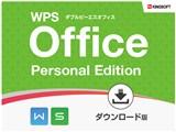 WPS Office Personal Edition ダウンロード版 製品画像