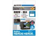 DGFS-GHERO6 製品画像