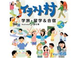MIXA イラスト村 Vol.66 学旅・留学&合宿