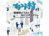 MIXA イラスト村 Vol.67 建築物イラスト&ビジネスマン