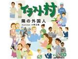 MIXA イラスト村 Vol.70 隣の外国人