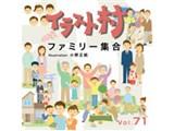 MIXA イラスト村 Vol.71 ファミリー集合
