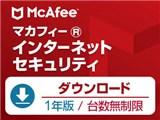 マカフィー インターネット セキュリティ 2018 1年1ユーザー ダウンロード版 製品画像