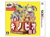 進め!キノピオ隊長 [3DS] 製品画像