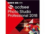 ACDSee Photo Studio Professional 2018 ダウンロード版