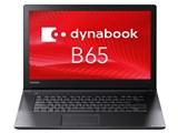 dynabook B65 B65/H PB65HFB11R7PD11 製品画像