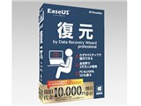 EaseUS 復元 by Data Recovery Wizard 1PC版