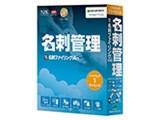 やさしく名刺ファイリング PRO v.15.0 1ライセンス 製品画像