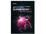 星空シミュレーションソフト SUPER STAR V for Sky Explorer 製品画像