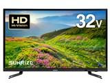 SUNRIZE tv32 [32インチ] 製品画像