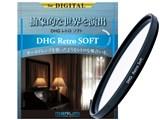 DHG レトロ ソフト 77mm 製品画像