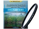 DHG フォギー ソフト 37mm