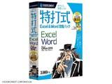特打式 Excel&Word攻略パック Office2019対応版 製品画像