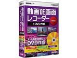 動画DE画面レコーダー+DVD作成 製品画像