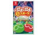 ぷよぷよeスポーツ [Nintendo Switch] 製品画像