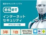 ESET インターネット セキュリティ 1台3年 ダウンロード版 製品画像