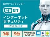ESET インターネット セキュリティ 5台3年 ダウンロード版 製品画像