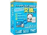 HD革命/CopyDrive Ver.8 通常版