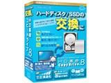 HD革命/CopyDrive Ver.8 乗り換え/優待版