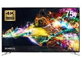 SUNRIZE 4Kテレビ [75インチ] 製品画像
