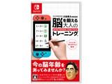 東北大学加齢医学研究所 川島隆太教授監修 脳を鍛える大人のNintendo Switchトレーニング [Nintendo Switch] 製品画像