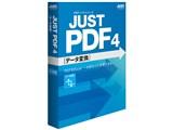 JUST PDF 4 [データ変換] 通常版 製品画像