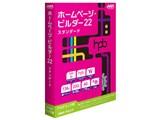 ホームページ・ビルダー22 スタンダード アカデミック版