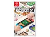 世界のアソビ大全51 [Nintendo Switch] 製品画像