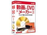 動画×DVD×メーカー 3 製品画像