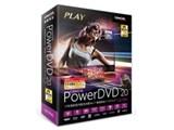 PowerDVD 20 Ultra 通常版 製品画像