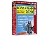 ビジネスセット 2020