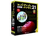 スーパーマップル・デジタル21 全国版