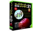 スーパーマップル・デジタル21 東日本版