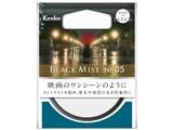 ブラックミスト No.05 58mm